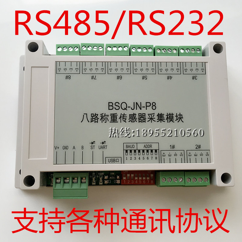 Six Road Four Road Eight Road Luduolu Weighing Single Pull Pressure Sensor Digital Acquisition Module RS485/RS232