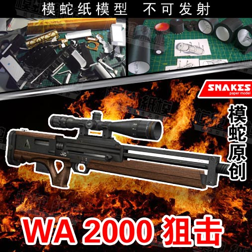WA2000 Sniper Rifle Paper Model Weapon Firearms 3D Three-dimensional Hand-made Drawings Military Toys
