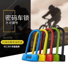 Bicycle lock U - type anti-theft four password with steel wire anti hydraulic bicycle non intelligent electronic