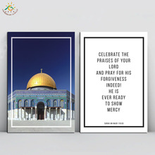 Ислам Напоминание-САХРА DOME OF THE ROCK Современное Печать на Холсте Плакат Настенная Живопись