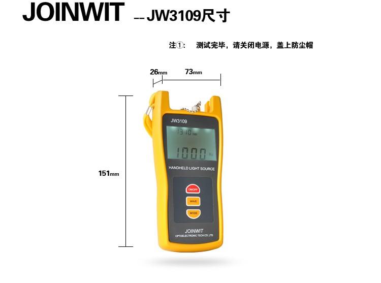 JW3109 Optical Light Source10