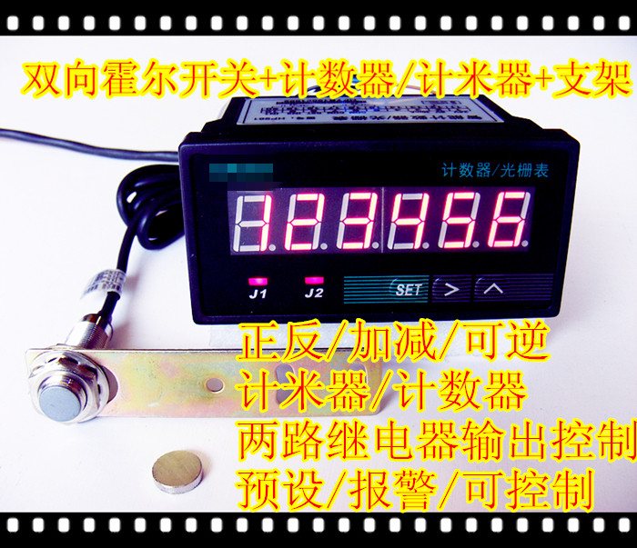 Digital display six sides add and subtract reversible counting meter device + two-way hall switch can alarm with control 73d32 g lux