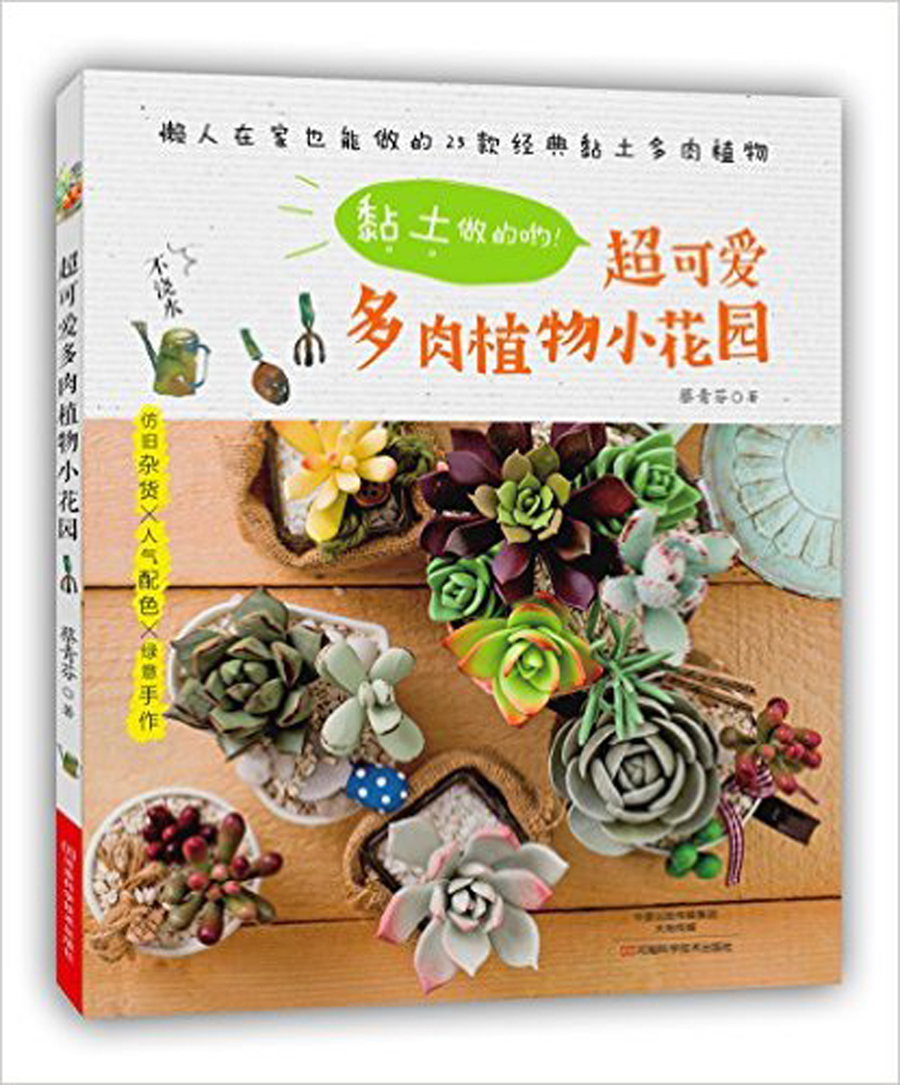 Creative Clay Multicapacity Process Flower Plant DIY Book / Chinese Handmade Carft Book