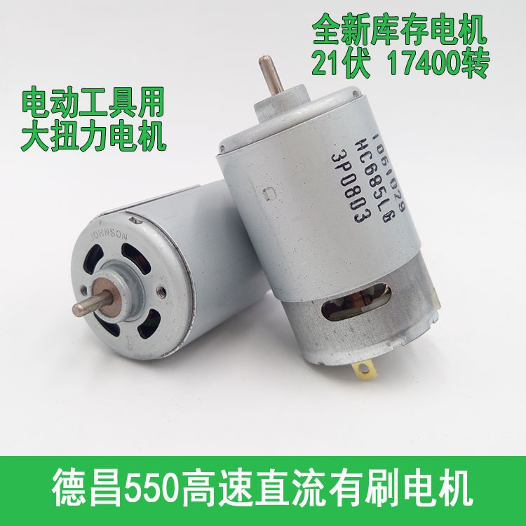 Johnson Electric RS-550 Motor 12V 9800RPM High Speed - 550 Size DC Motor