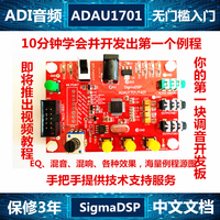 ADAU1701 Development Board/Introduction Learning Board/10 minutes to bring out the first project that belongs to you