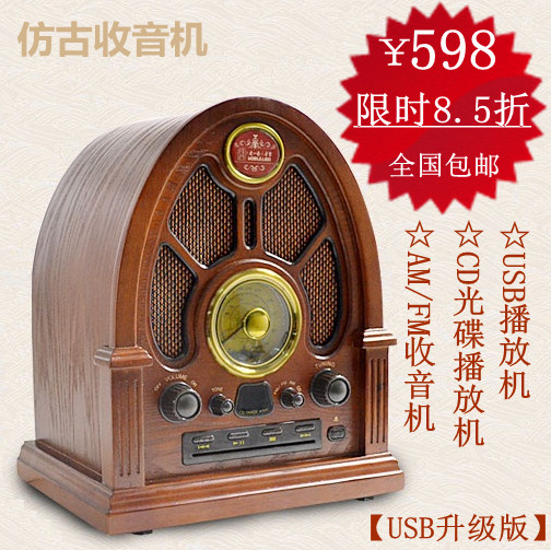 l601a antique radio vintage radio wool radio cd usb player in radio from consumer electronics on. Black Bedroom Furniture Sets. Home Design Ideas
