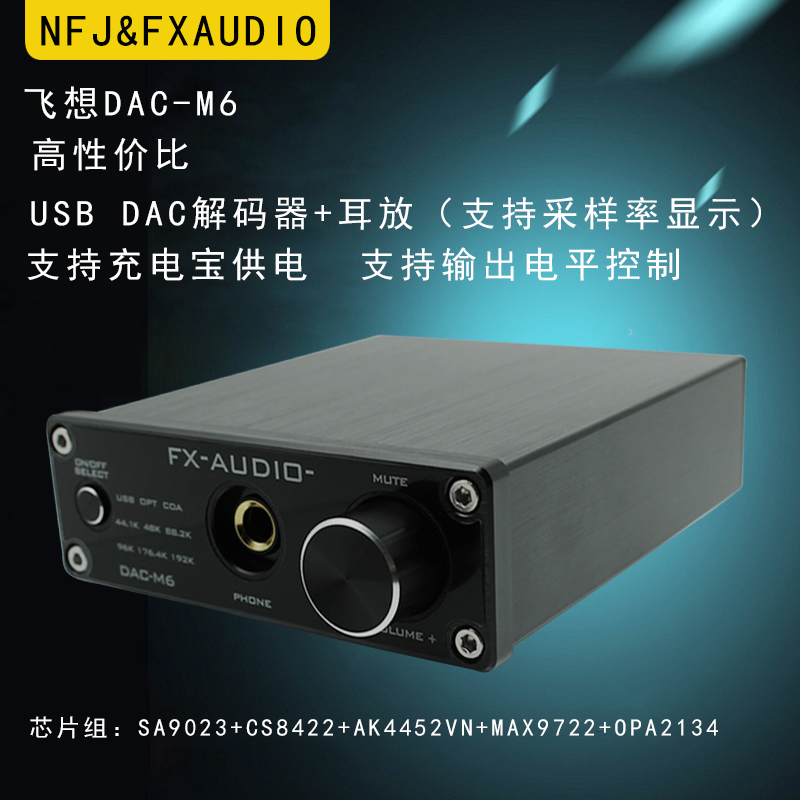 FX-Audio New DAC-M6 USB Hifi Audio Decoder Headphone Amplifier Integrated Machine External Sound Card AK4452 DAC tempotec serenade pci e advanced interface pc hifi sound card integrated headphone amplifier