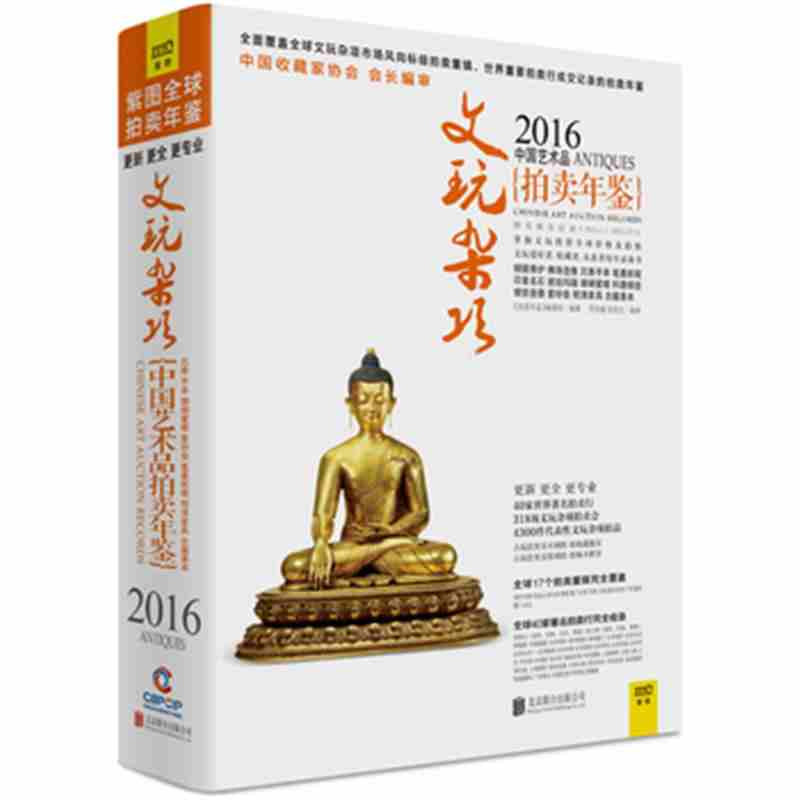 2017 New Chinese Art Auction Records 2016:scholar's object- The most comprehensive and valuable Appreciation book
