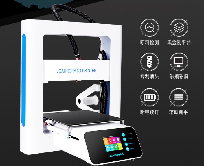 3D printer A3S high precision DIY stereo 3D printing metal frame parts creating education