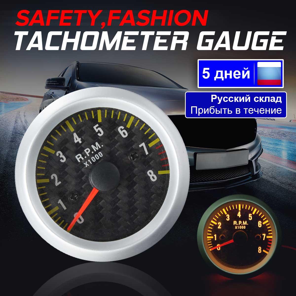 Tacómetro LED para coche de 52mm tacómetro de fibra de carbono amarillo 0-8000 RPM