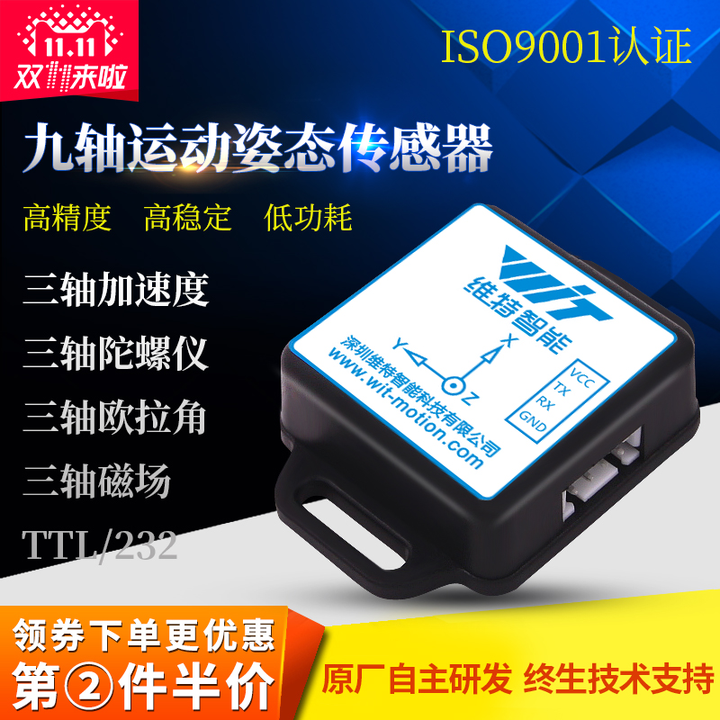 Serial Nine Axis MPU9250 Accelerometer Gyroscope Attitude Tilt Angle Measurement Sensor WT901CSerial Nine Axis MPU9250 Accelerometer Gyroscope Attitude Tilt Angle Measurement Sensor WT901C