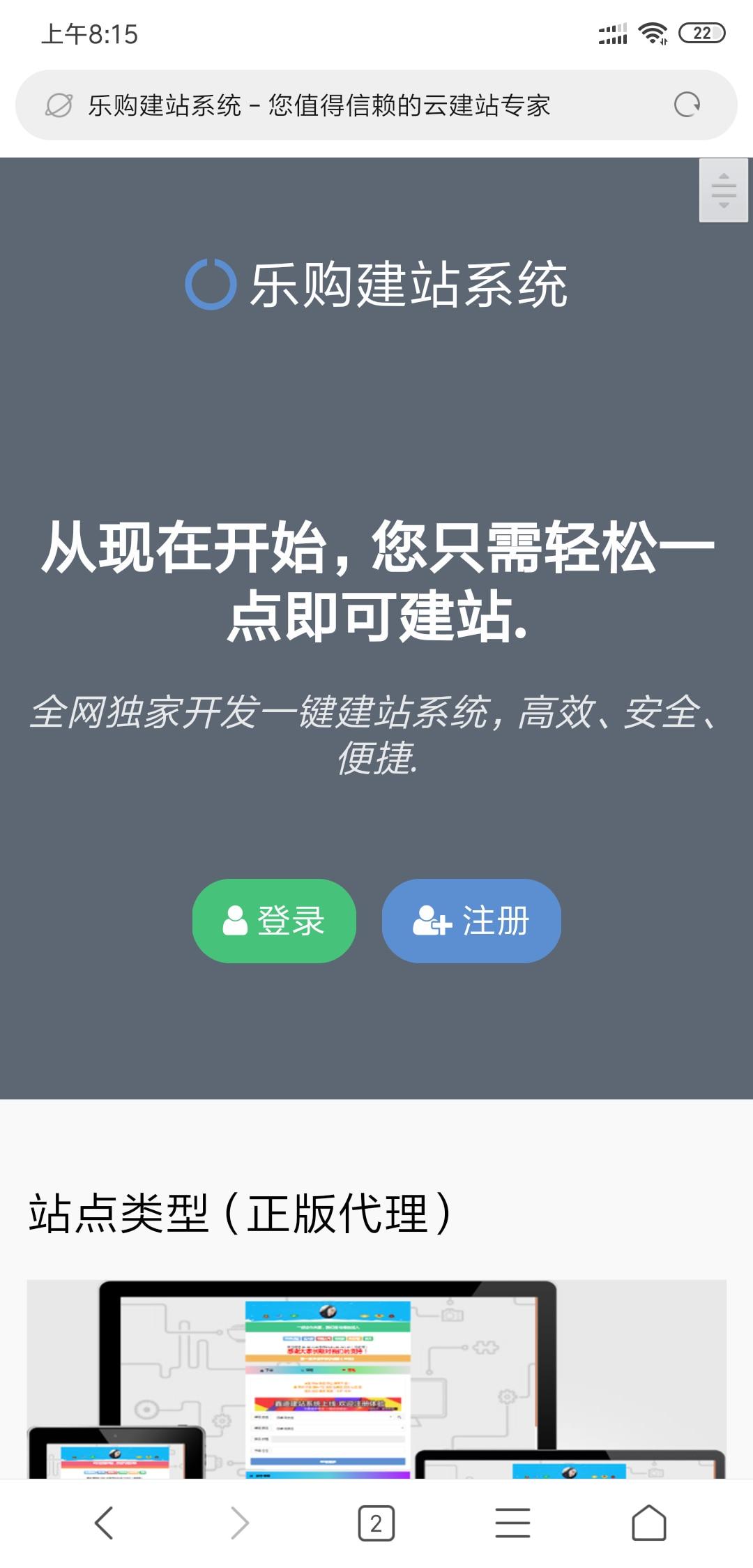 自助乐购建站源码,主机可塔建无需服务器