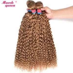 Image 5 - March Queen 4 mechones de pelo rizado extensiones de pelo ondulado mechones #27 cabello humano rubio miel tejido Sew in extensiones de cabello
