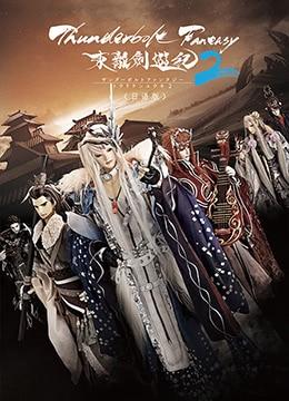 《霹雳奇幻 东离剑游纪 第二季》2018年日本,台湾动画动漫在线观看