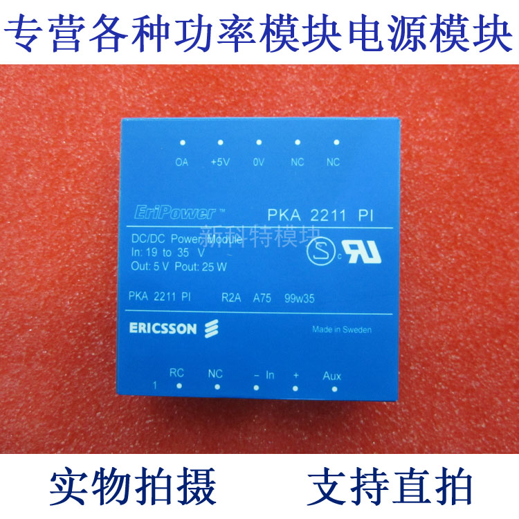PKA2211PI 24V-5V-25W DC / DC power supply module pka2211pi 24v 5v 25w dc dc power supply module