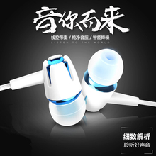 qijiagu Mobile phone headset MP3 mobile universal 3.5mm crystal line earphone cable control with earplugs