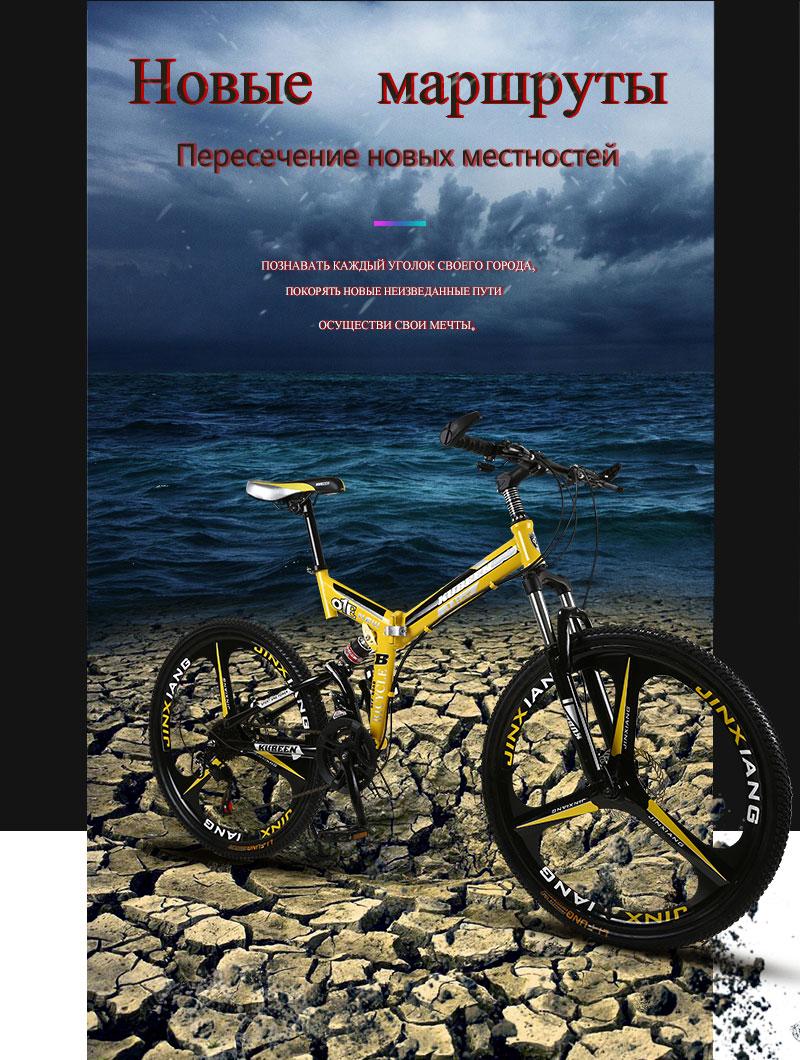HTB1Q.uOiyAnBKNjSZFvq6yTKXXap 26 inches 21 Speed Folding Bicycle Male / Female / Student Mountain Bike Double Disc Brake Full Shockingproof Frame Brakes