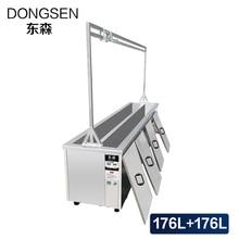 352L Window Blind Cleaner Digital Ultrasonic Cleaning Machine Double Tanks Heated Shutter Industrial Ultrasound Bath Washer