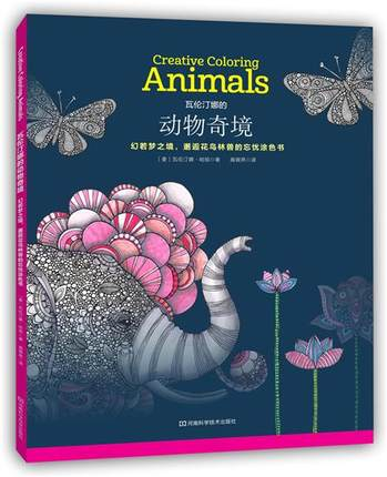 Creative Coloring Animal Book Relieve Stress Kill Time Graffiti Painting Drawing Book fashion magic animal coloring book for children kids relieve stress kill time graffiti painting drawing book