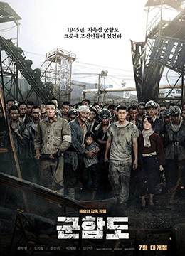《军舰岛》2017年韩国剧情,动作,历史电影在线观看