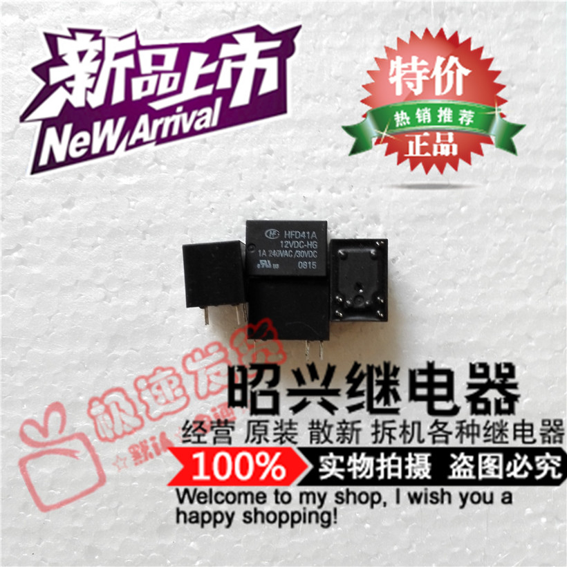オリジナル新リレー HFD41A 12VDC-HG HFD41A 12VDC-H