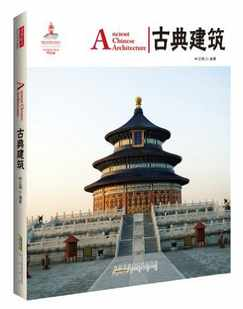 B-Chinese culture series:Ancient Chinese Architecture(Chinese and English edition) beyond the window english and chinese edition