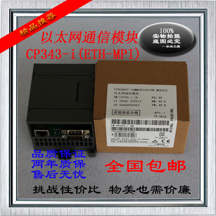 Isolated ETH-MPI MPI/DP Ethernet Module Communication Adapter Instead Of CP343 CP5611