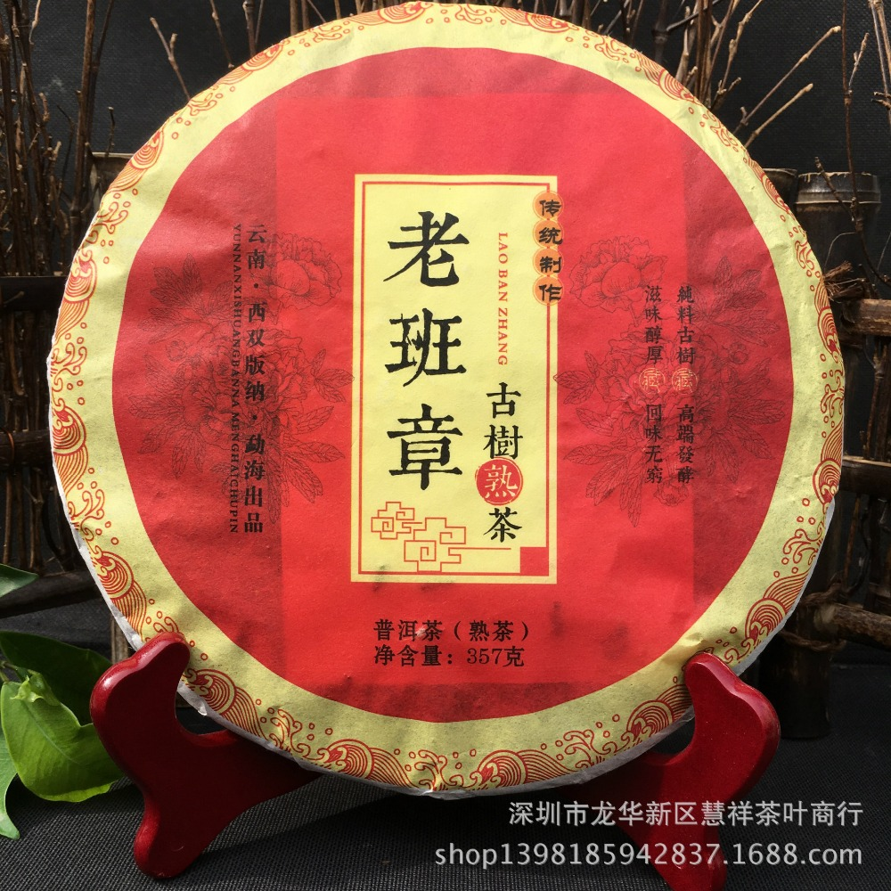2016yr Menghai Laobanzhang Old Tree Ripe Tea Yunnan Large Raw Material 95% Fermentation Puerh 357g Cooked