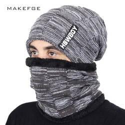 2018 Новый Элитный бренд вязаная шапочка-бини шарф Для мужчин зимние плед плюс бархатный шарф утолщаются хеджирования шарфы с капюшоном
