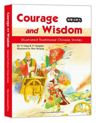 Courage and Wisdom: Illustrated Traditional Chinese Stories