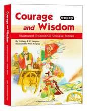 Купить с кэшбэком Courage and Wisdom: Illustrated Traditional Chinese Stories
