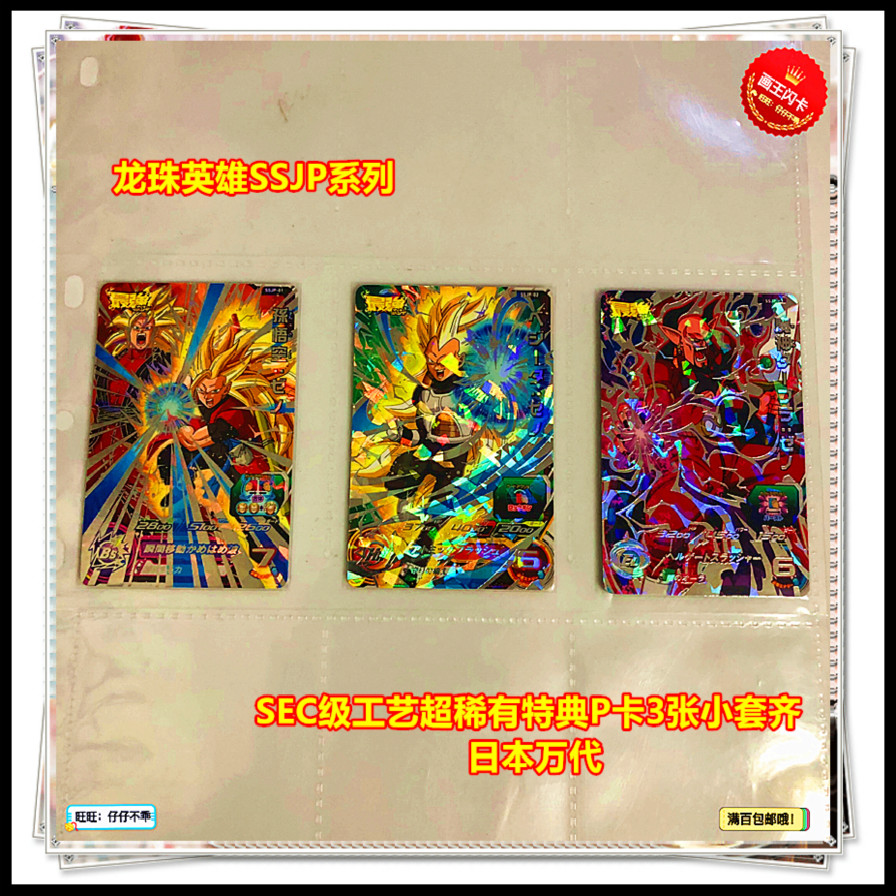 Japan Original Dragon Ball Hero Card SEC SSJP Goku Toys Hobbies Collectibles Game Collection Anime Cards