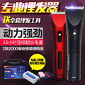 Jiamei barber electric hair clipper lithium with professional hair clippers for adult children's home hair salon charge