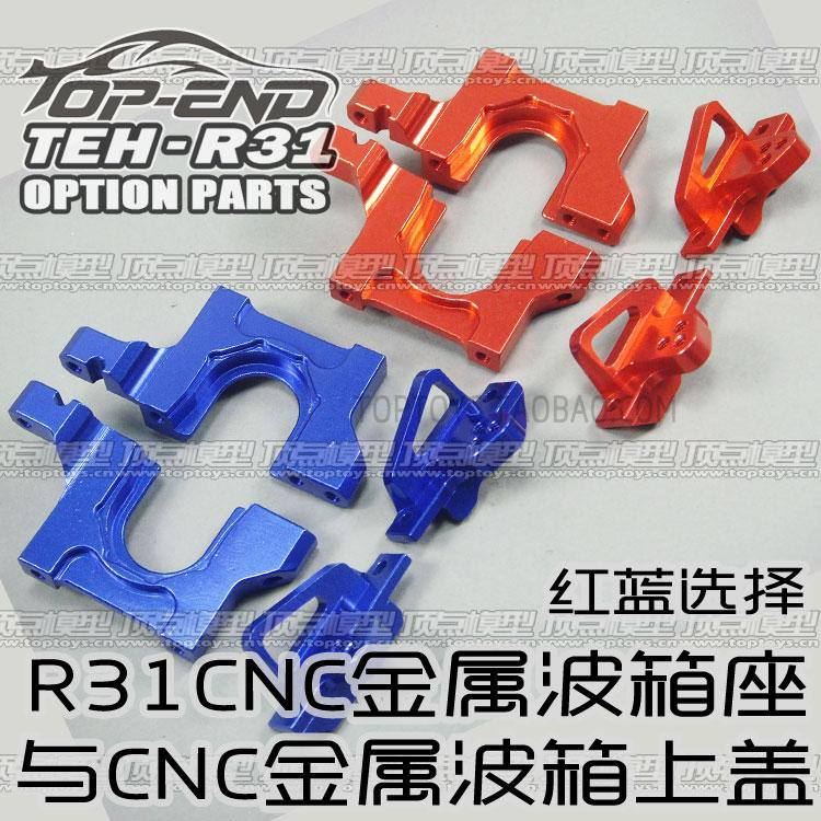 ФОТО teh-r31 upgrade pieces gearbox cnc red blue