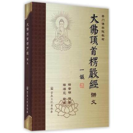 Cloud Gate Buddhist College textbooks: The Shurangama Sutra handouts(Language : Chinese )Cloud Gate Buddhist College textbooks: The Shurangama Sutra handouts(Language : Chinese )