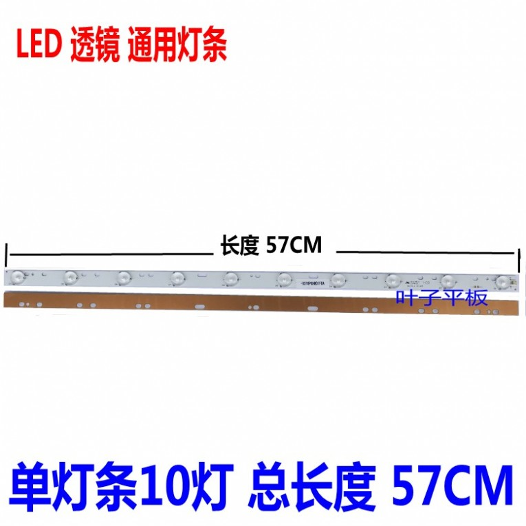 New LCD 32 inch LCD TV LED backlight strip LED General light bar Copper substrate 10