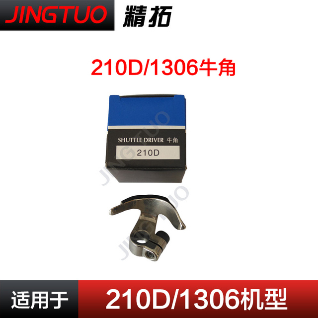 FOR Zuqi SHUTTLE DRIVER SH210D  Flower Prototype Needle Truck Electronic sewing machine Croissant Moon Eyebrows