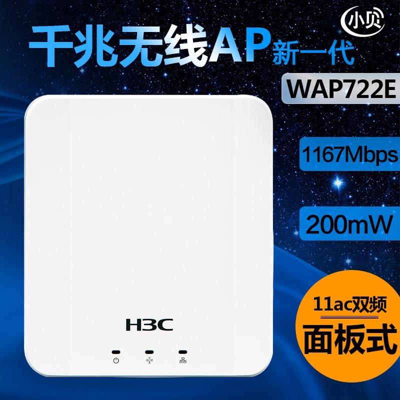 EWP-WAP722E Shell Wireless Access Equipment Dual-band 11ac Panel-mounted Indoor Type