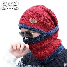 Зимняя Маска для шеи, теплая шапка, вязаная Лыжная шапка, лыжный нагрудник, шапка для снежного спорта, для снегохода, для мужчин и женщин, шапочки Skullies Beanies, плотный шарф, маска