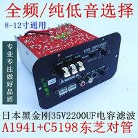 12 V haute puissance 120 W 8 pouce 10 pouce 12 pouce subwoofer noyau de voiture/subwoofer conseil amplificateur pur ton
