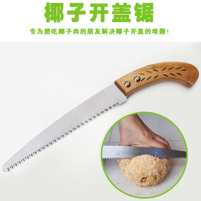 The coconut opener scale coconut open saw cooking tools cutter open coconut saws kitchen accessories
