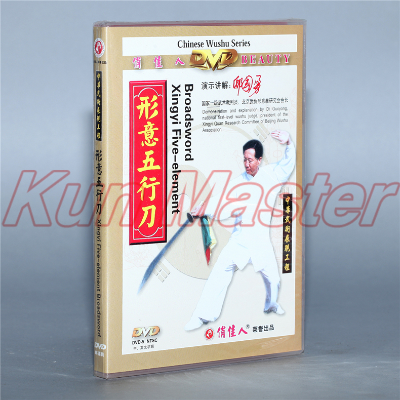 Xingyi Five-element Broadsword Kung Fu Teaching Video English Subtitles 1 DVD