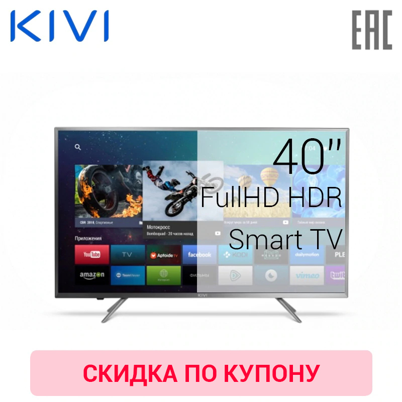 "Купить со скидкой Телевизор 40"" KIVI 40FR50BR FullHD SmartTV"