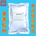 1 kg polvo de goma de calidad alimentaria Goma tragacanto