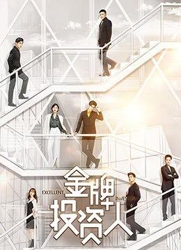 《金牌投资人》2018年中国大陆剧情电视剧在线观看