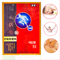 1BOX Hardcover Medical Pain Relief Patch For Joint Pain Backache Muscular Pain Stiff Shoulder Cervical Arthritis Body Massage