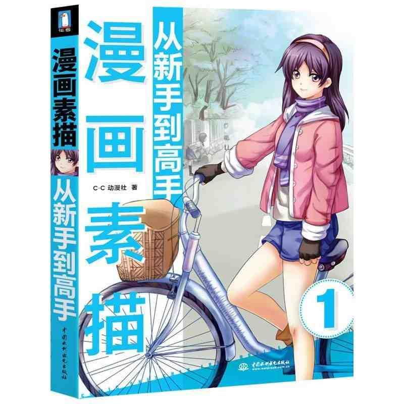 25 8 Nouveau Dessin Anime Croquis Du Novice Au Maitre Super Facile A Apprendre Les Techniques De Dessin Manga Tutoriel Livre Chinois In Livres From