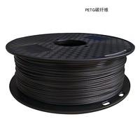 Carbon Fiber PETG 1.75mm 1KG/0.5KG 3d printing filament