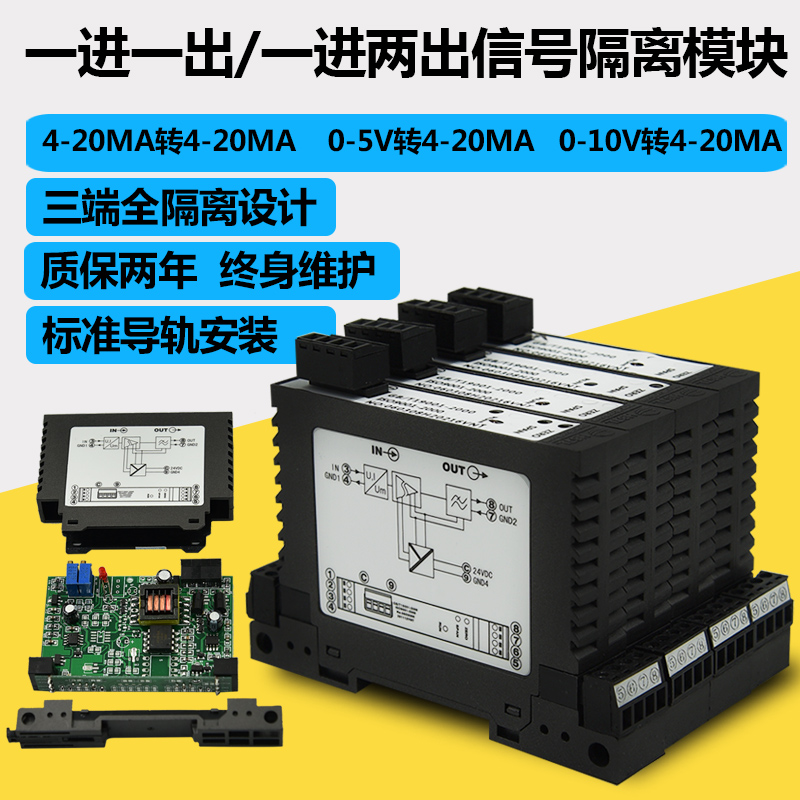 One Input, Two Out 4 To 20mA DC Isolation Module / DC Signal Isolation Distributor HS-T8111V1