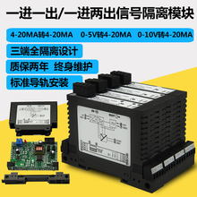 цены One input, two out 4 to 20mA DC isolation module / DC signal isolation distributor HS-T8111V1